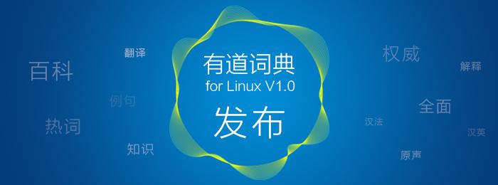 有道词典登陆Linux平台!