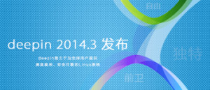 deepin 2014.3 发布