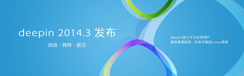 深度操作系统2014.3发布——自由·独特·前卫