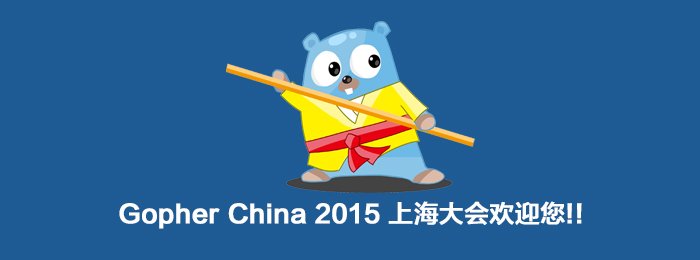 Gopher China 2015 上海大会明日开始,就等你来!