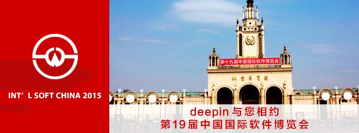 深度科技与您相约第19届中国国际软件博览会