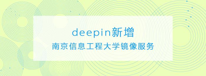 深度操作系统新增南京信息工程大学镜像服务