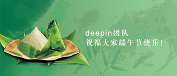 deepin团队祝福大家端午节快乐new