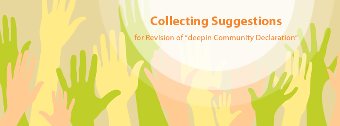"Collecting Suggestions for Revision of ""deepin Community Declaration"""