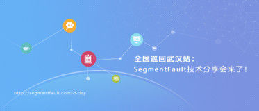 全国巡回武汉站:SegmentFault技术分享会来了 new