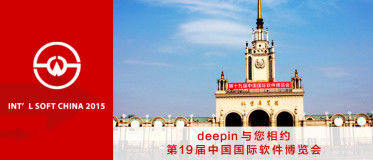 deepin与您相约第19届中国国际软件博览会 new
