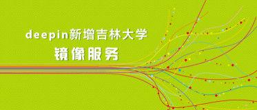 deepin新增吉林大学镜像服务 new
