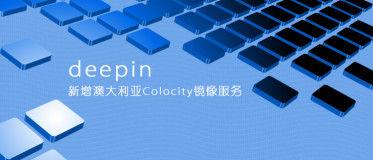 deepin新增澳大利亚Colocity镜像服务 new