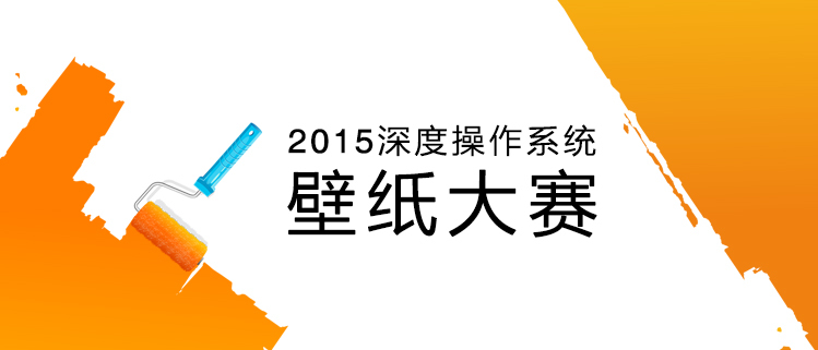 深度操作系统壁纸大赛2015现已开始!