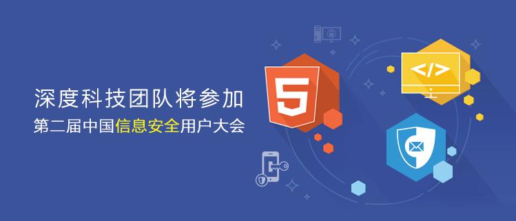 深度科技团队将参加第二届中国信息安全用户大会(Ucon2015)!