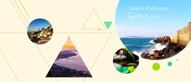 深度操作系统壁纸大赛2015已进入网友投票阶段!