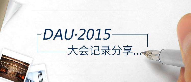 DAU·2015大会记录分享