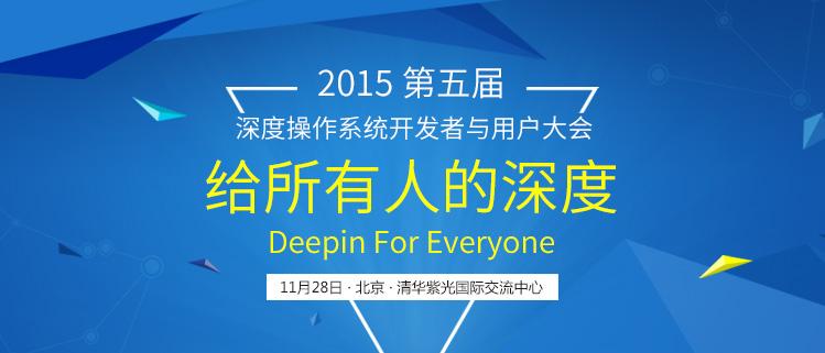 2015第五届深度操作系统开发者与用户大会,期待您的参与!