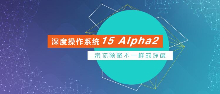 深度操作系统15 Alpha2——带你领略不一样的深度