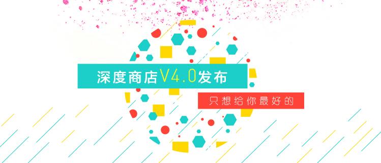 深度商店 V4.0发布--只想给你最好的