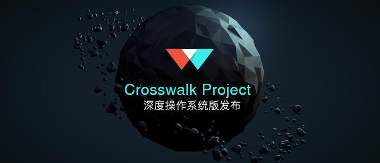 Crosswalk Project 深度操作系统版发布