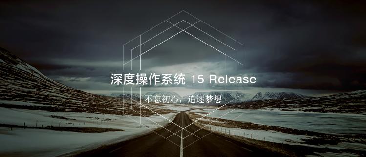 深度操作系统 15 Release——不忘初心,追逐梦想
