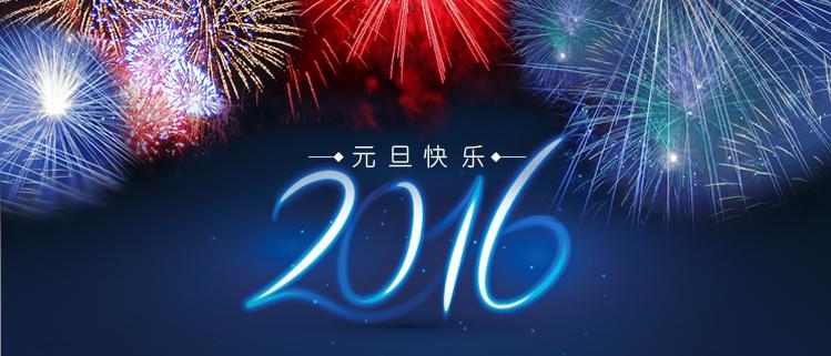 恭祝大家2016年元旦快乐!