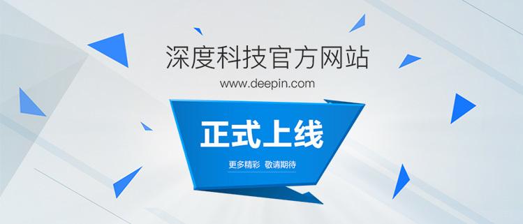匠心独运,展露新颜——深度科技官方网站正式上线