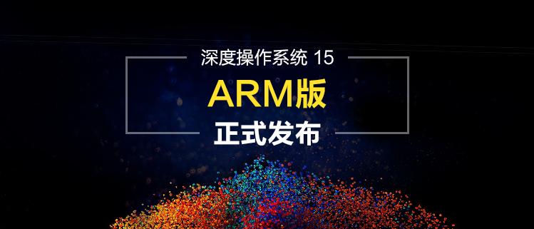 深度操作系统15 ARM版正式发布