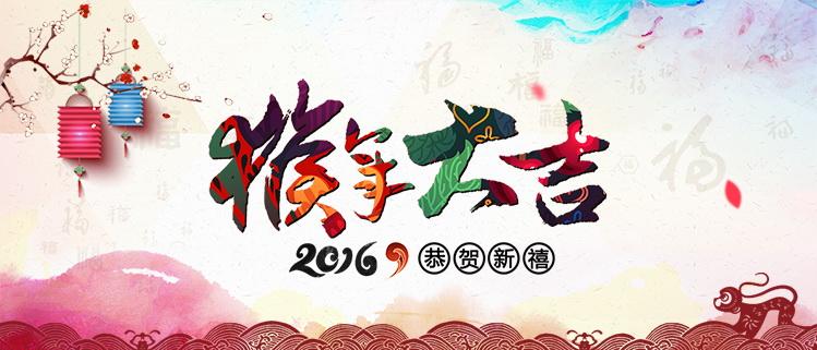 恭祝大家2016年猴年大吉!