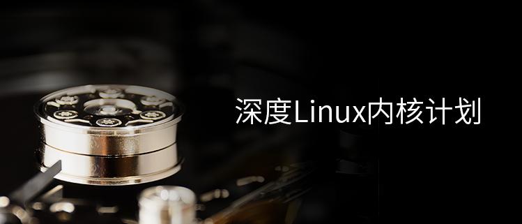 深度Linux内核计划