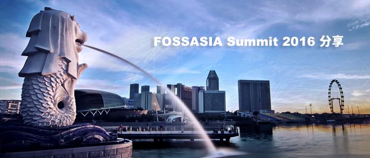 FOSSASIA Summit 2016分享