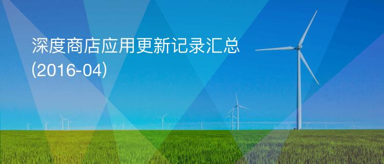 深度商店应用更新记录汇总(2016-04)