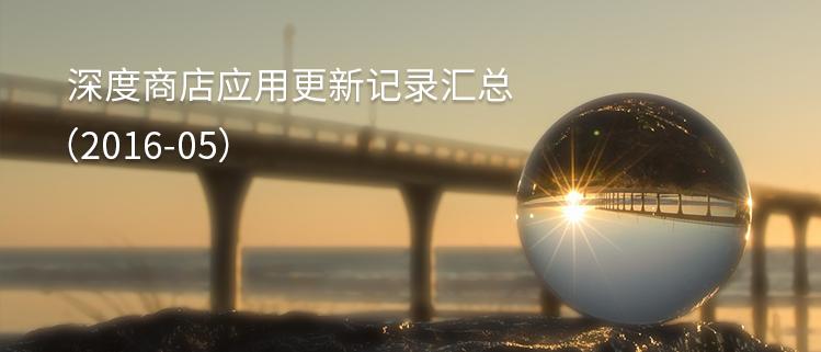 深度商店应用更新记录汇总(2016-05)