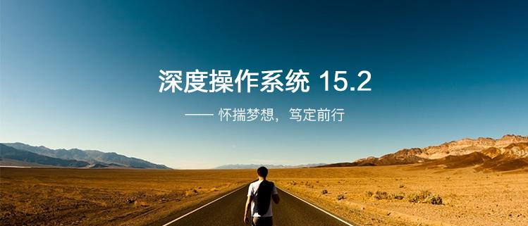 深度操作系统 15.2——怀揣梦想,笃定前行