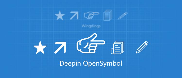 Deepin OpenSymbol深度商店上架更新!