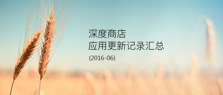 深度商店应用更新记录汇总(2016-06)