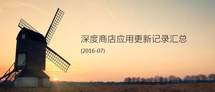 深度商店应用更新记录汇总(2016-07)