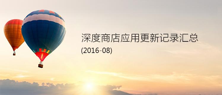 深度商店应用更新记录汇总(2016-08)