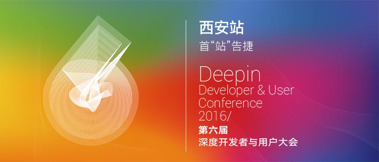 """2016第六届深度开发者与用户大会(DDUC)首""""站""""告捷——西安站"""