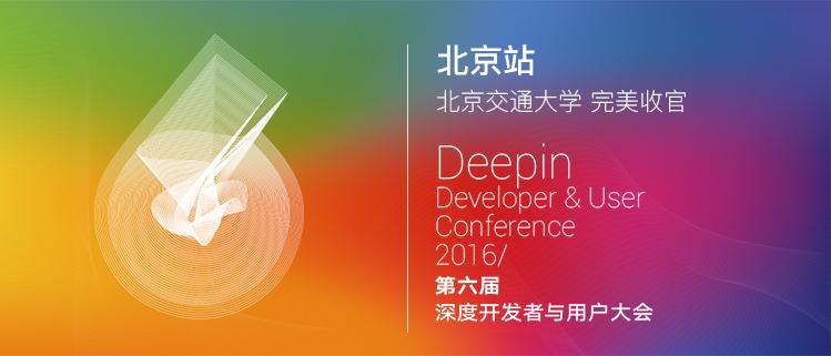 2016第六届深度开发者与用户大会(DDUC)——北京交通大学站