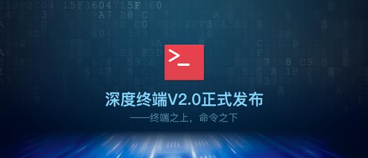深度终端V2.0正式发布——终端之上,命令之下