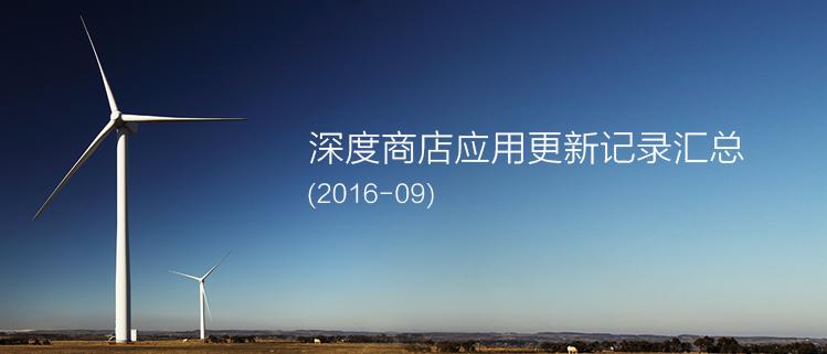 深度商店应用更新记录汇总(2016-09)