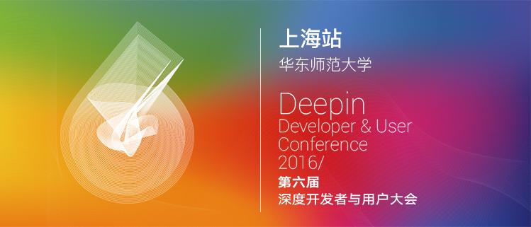 2016第六届深度开发者与用户大会(DDUC)——上海站