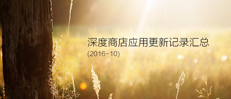 深度商店应用更新记录汇总(2016-10)