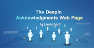 The Deepin Acknowledgments Web Page Is Launched!