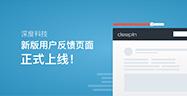 深度科技新版用户反馈页面已正式上线!