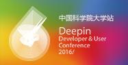 2016第六届深度开发者与用户大会(DDUC)——中国科学院大学站