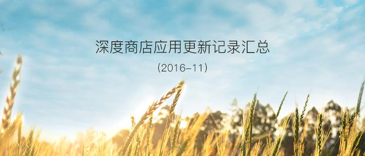 深度商店应用更新记录汇总(2016-11)