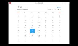 deepin-calendar-1