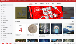 netease-cloud-music-1
