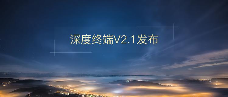 深度终端V2.1发布