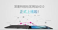 深度科技社区网站V2.0正式上线啦!