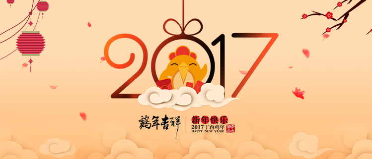 恭祝大家2017年鸡年大吉!
