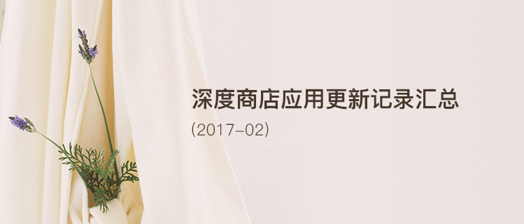 深度商店应用更新记录汇总(2017-02)